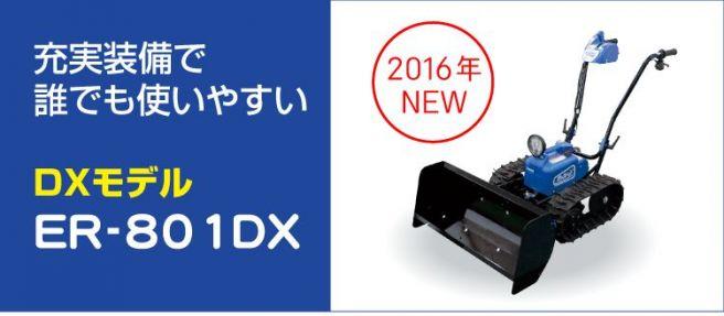 ササキ 電動小型除雪機 オ・スーノ ER-801SDX
