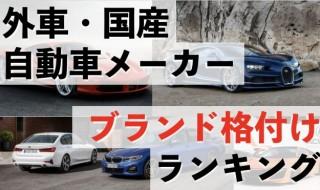 【異論は認める】外車・国産自動車メーカーのブランド格付けランキ...