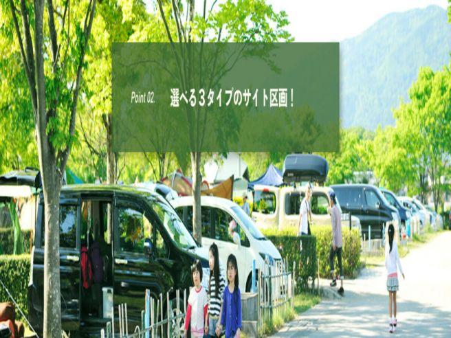 グリーンパーク山東 滋賀県
