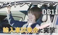 【南明奈#おため試乗】アストンマーティン DB11試乗レビュー!超高級スポーツカーにドキドキ