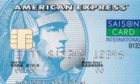 セゾンブルー・アメリカン・エキスプレス・カードはETCカードを即日発行できて海外旅行保険も充実