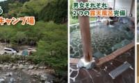 【ウェルキャンプ西丹沢 総合情報】川釣りや水遊びで大満足!野趣あふれる露天風呂も