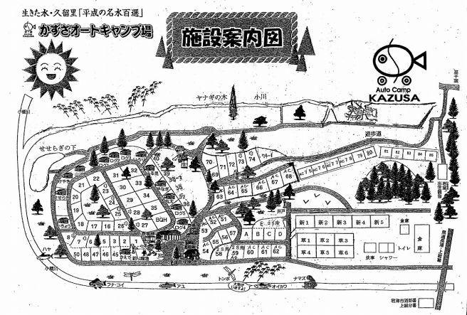 かずさオートキャンプ場 千葉県