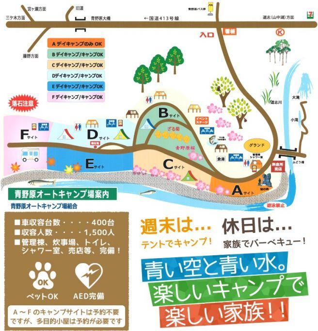 青野原オートキャンプ場 神奈川県