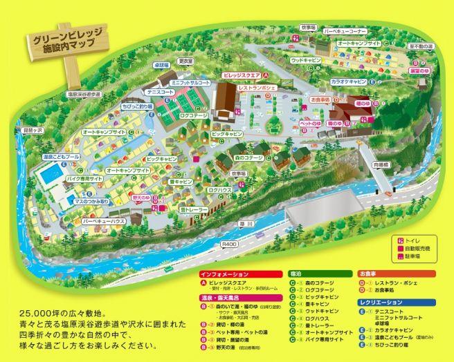 塩原グリーンビレッジ 栃木県