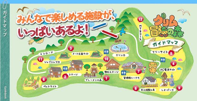 グリム冒険の森 滋賀県
