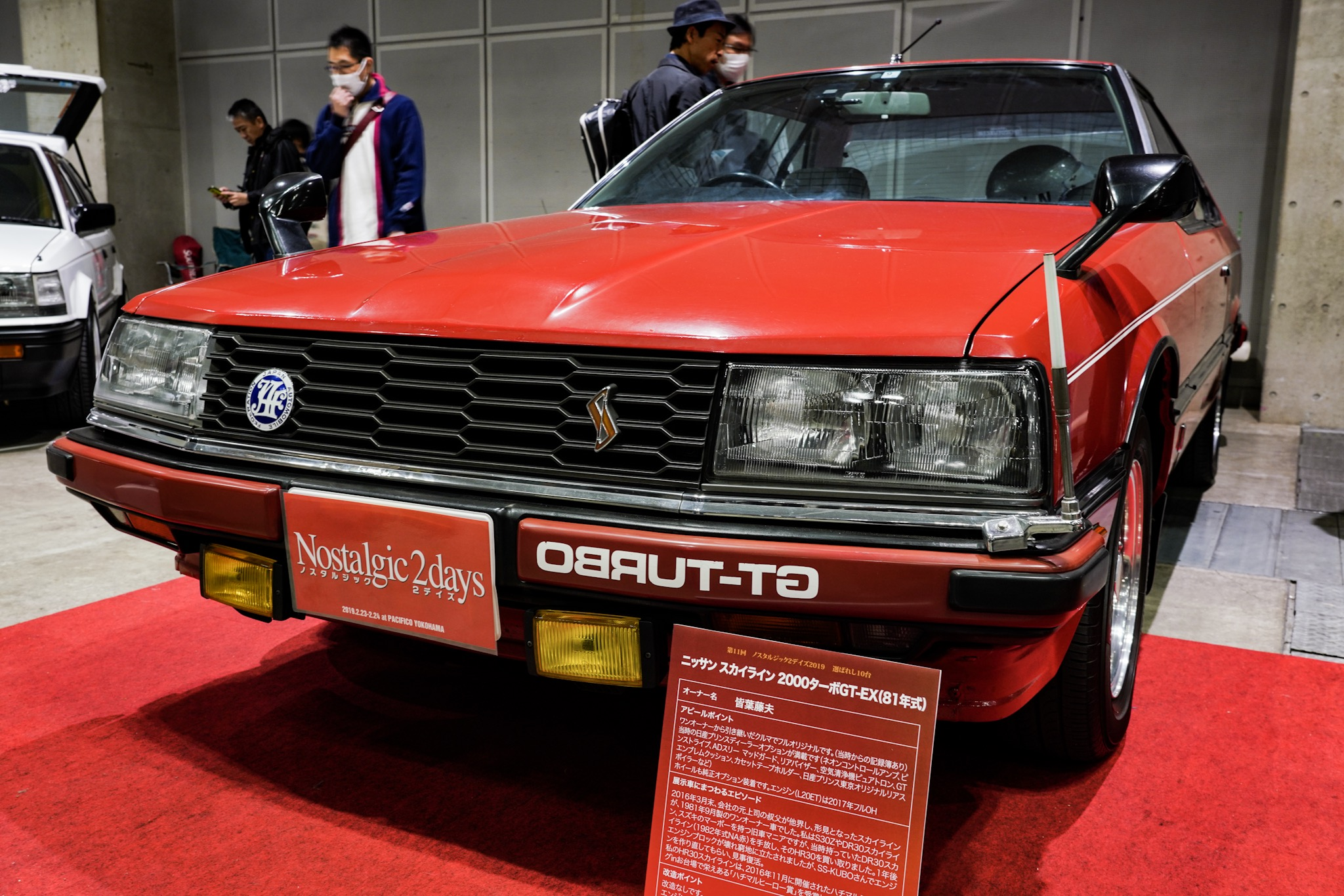 日産 スカイライン 2000 GT ターボ EX ノスタルジック2デイズ2019
