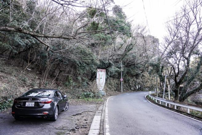 静岡県沼津市「大瀬崎」入り口