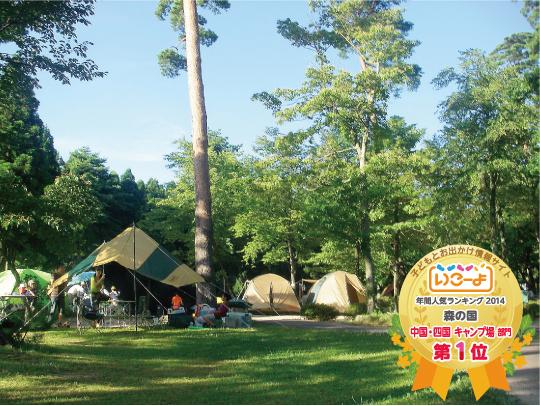 森の国キャンプ場 鳥取県
