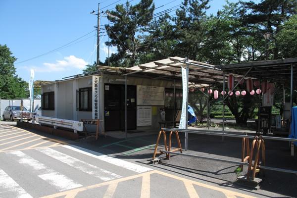 上大島キャンプ場 管理棟