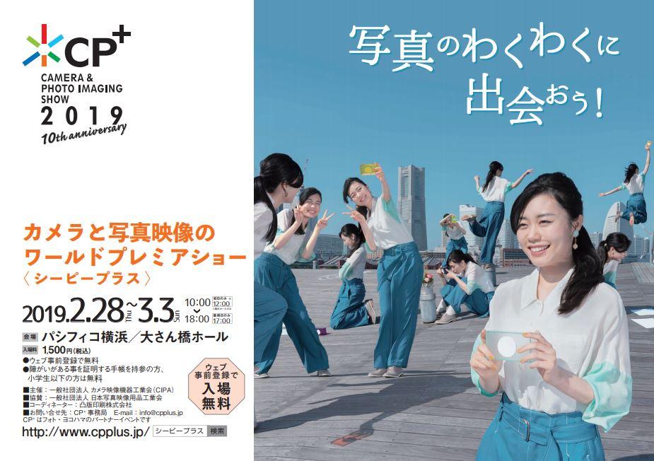 CP+(シーピープラス)2019