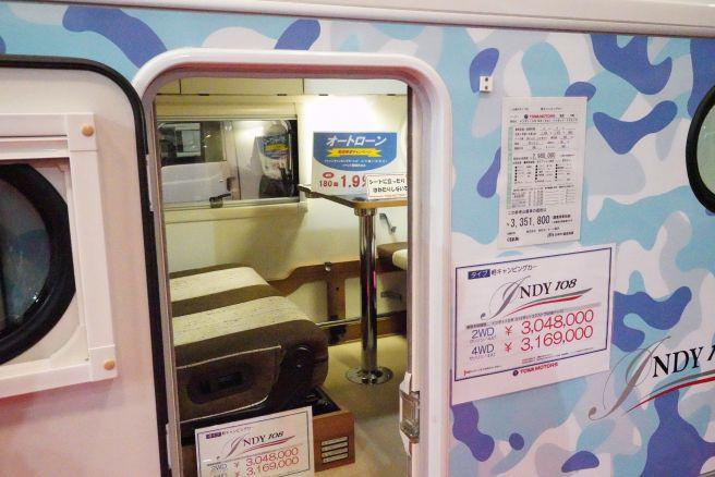 ジャパンキャンピングカーショー2019 東和モータース