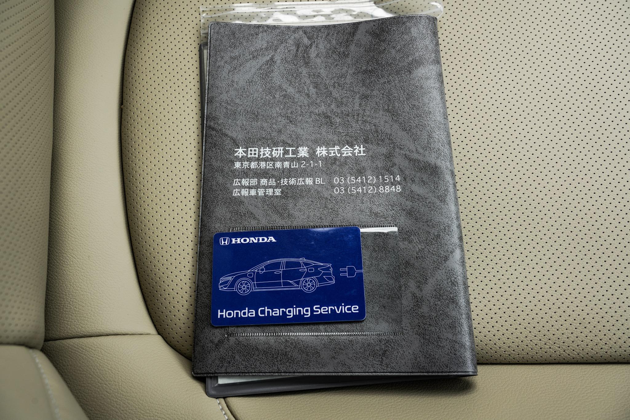 「Honda Charging Service」充電認証カード