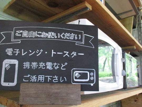 森の国キャンプ場 電子レンジ