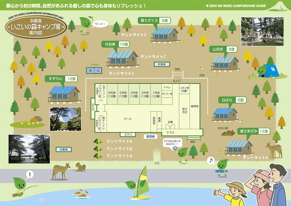 本栖湖いこいの森キャンプ場 マップ