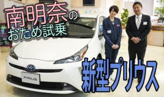 【南明奈#おため試乗】トヨタ新型プリウス試乗レビュー!衝突軽減...