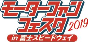 モーターファンフェスタ2019 ロゴ