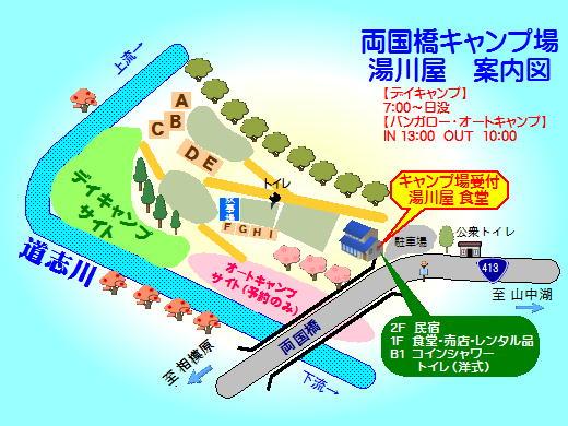 両国橋キャンプ場 マップ