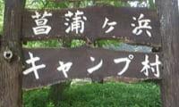 【菖蒲ヶ浜キャンプ場 総合情報】中禅寺湖が眼前に迫る!一緒に行きたい観光スポットも紹介