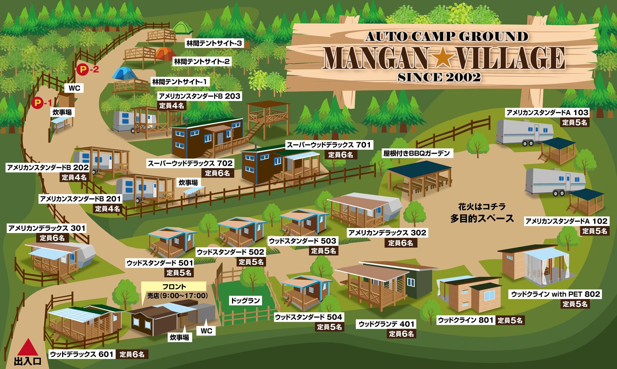 満願ビレッジオートキャンプ場 マップ