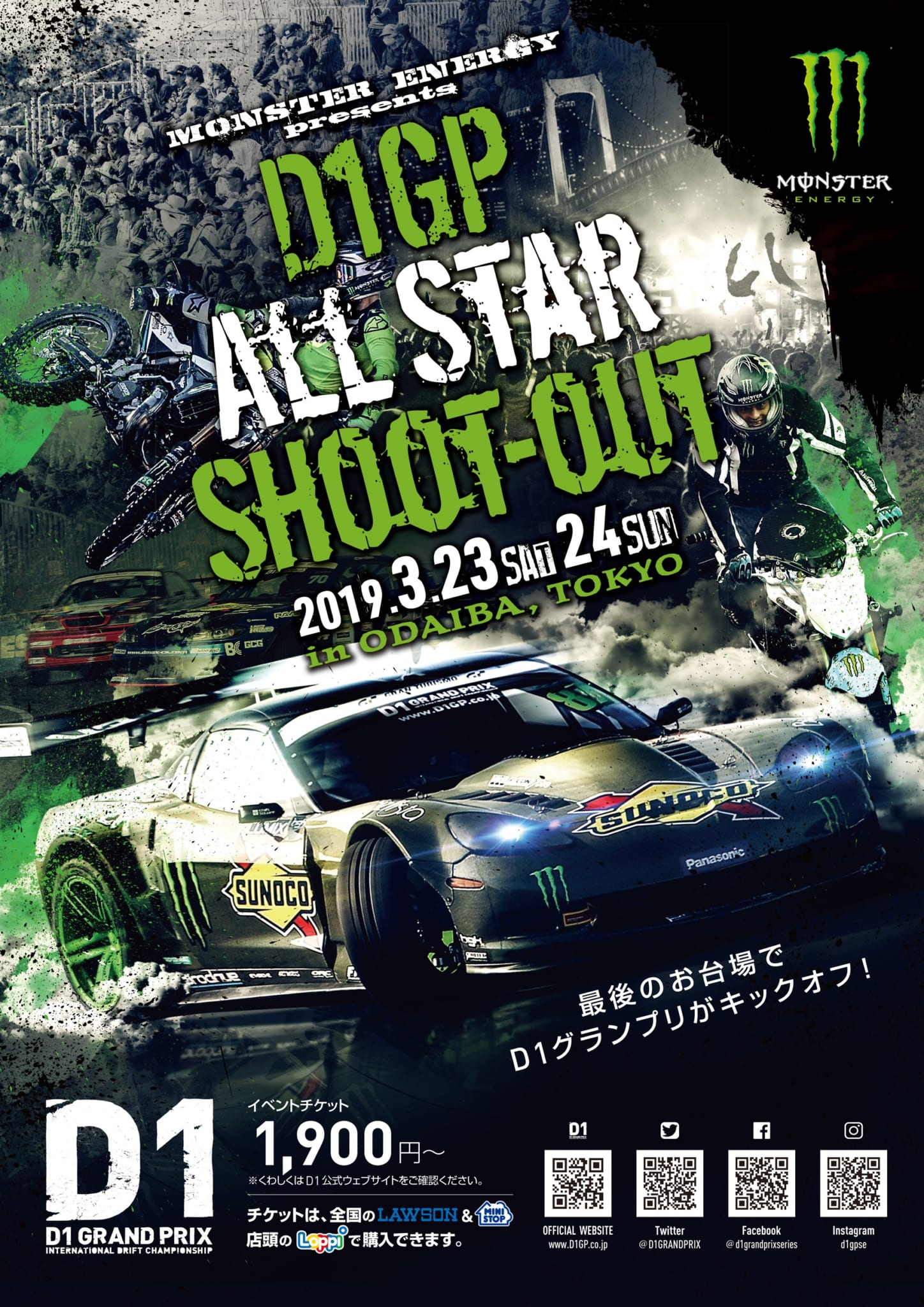 Monster Energy presents D1GP All Star Shoot-out