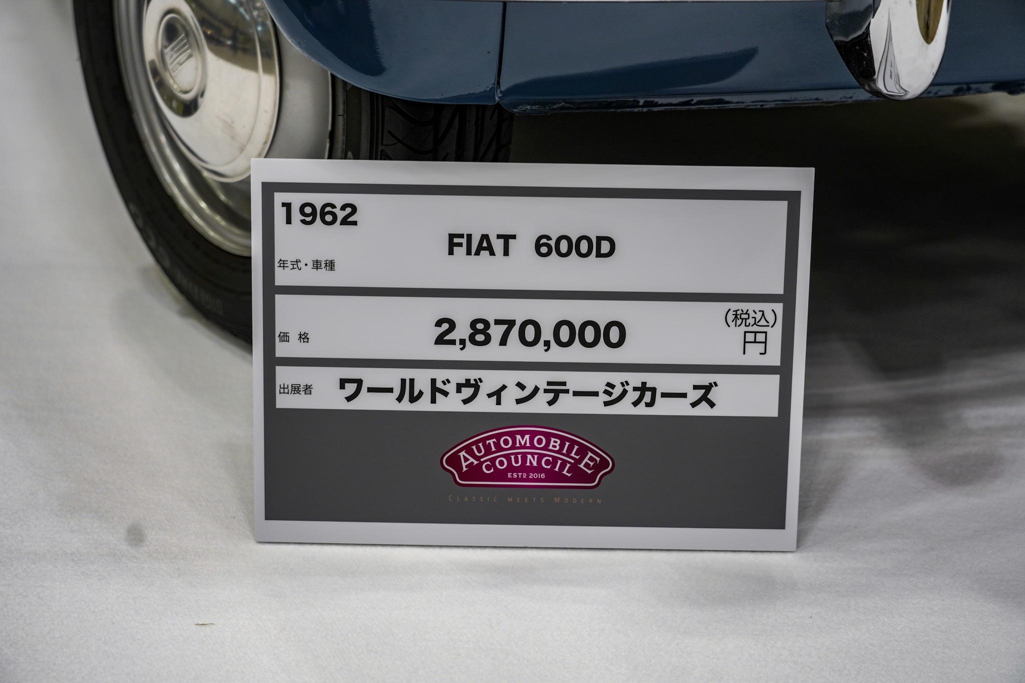 フィアット 600D オートモビルカウンシル2019