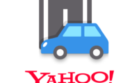 【Yahoo!カーナビの使い方】ついにApple CarPlay対応!最強無料カーナビアプリ5つのポイント