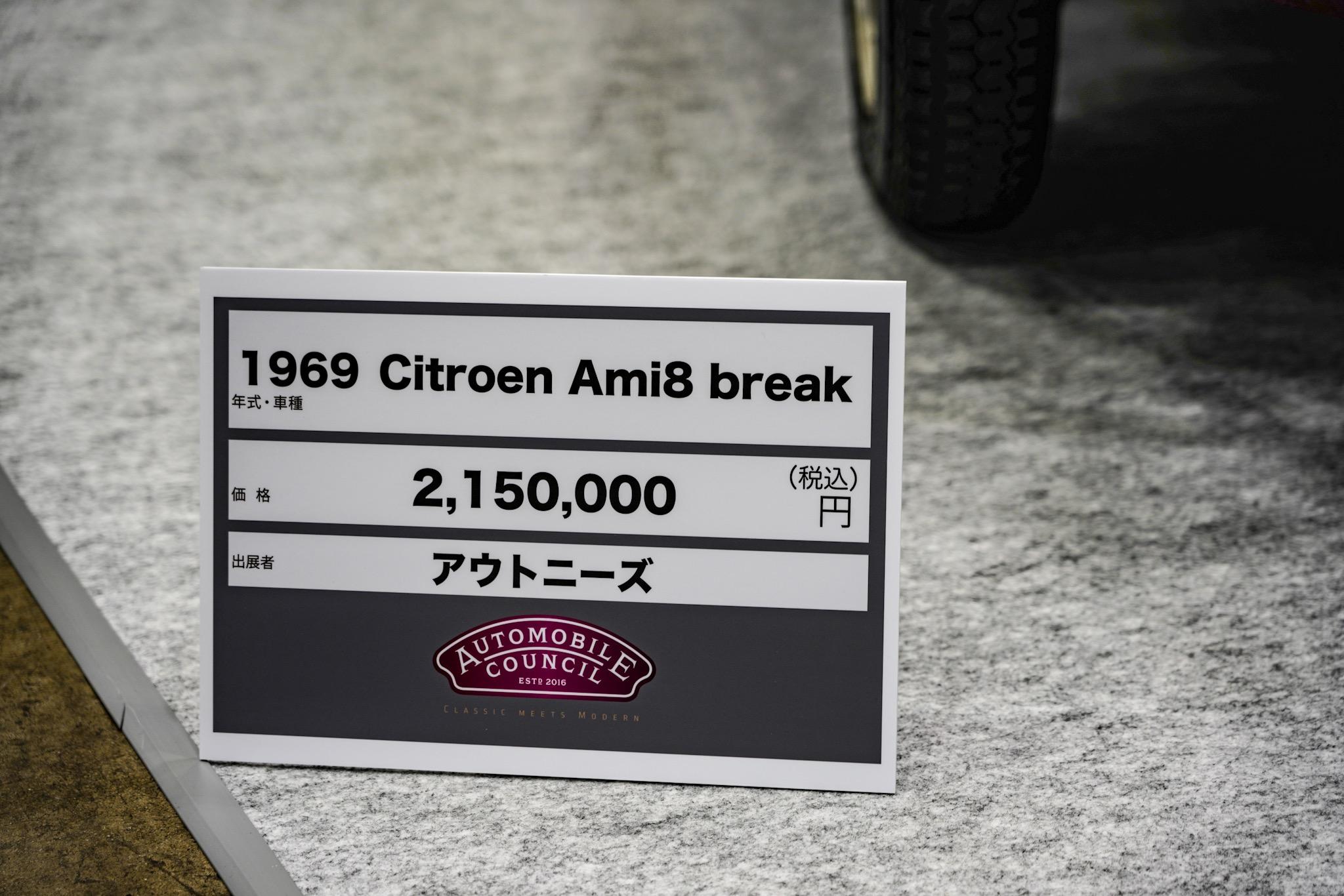 シトロエン Ami8ブレーク オートモビルカウンシル2019