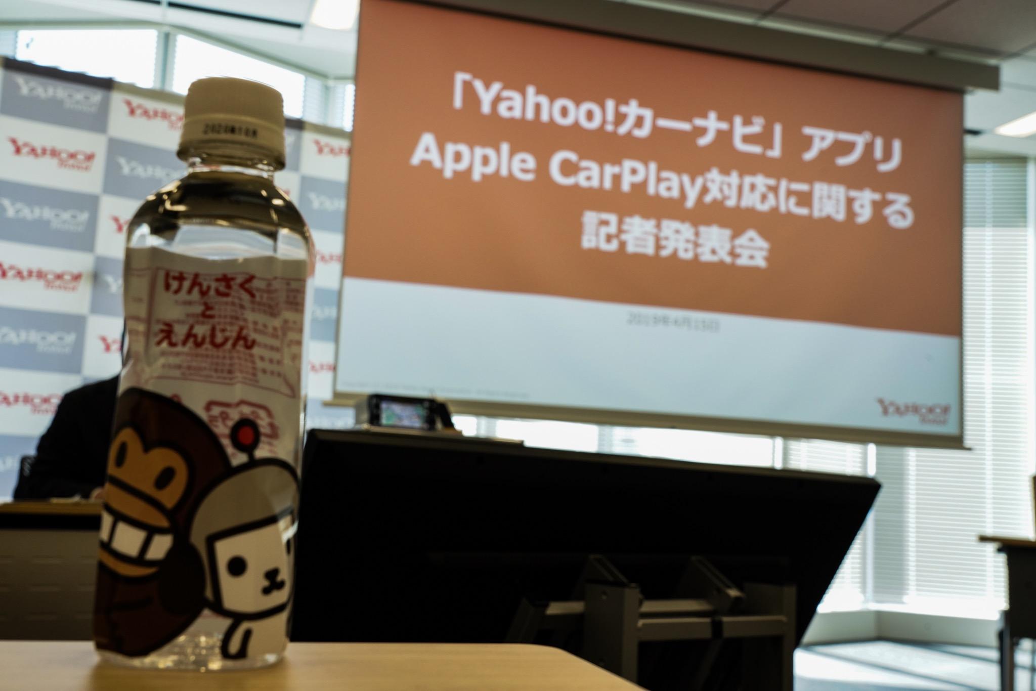 Yahoo!カーナビ Apple CarPlayに対応 記者会見