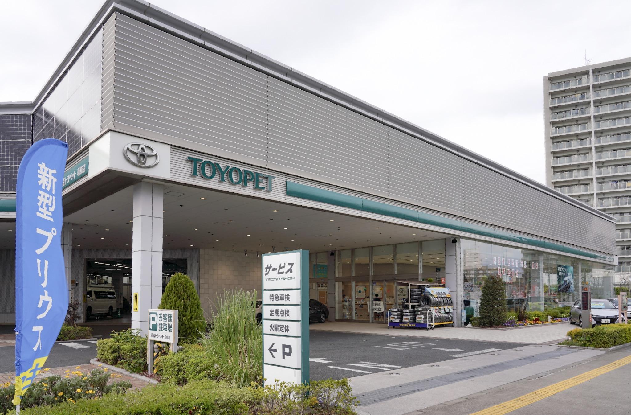 トヨタモビリティ東京 葛飾白鳥店