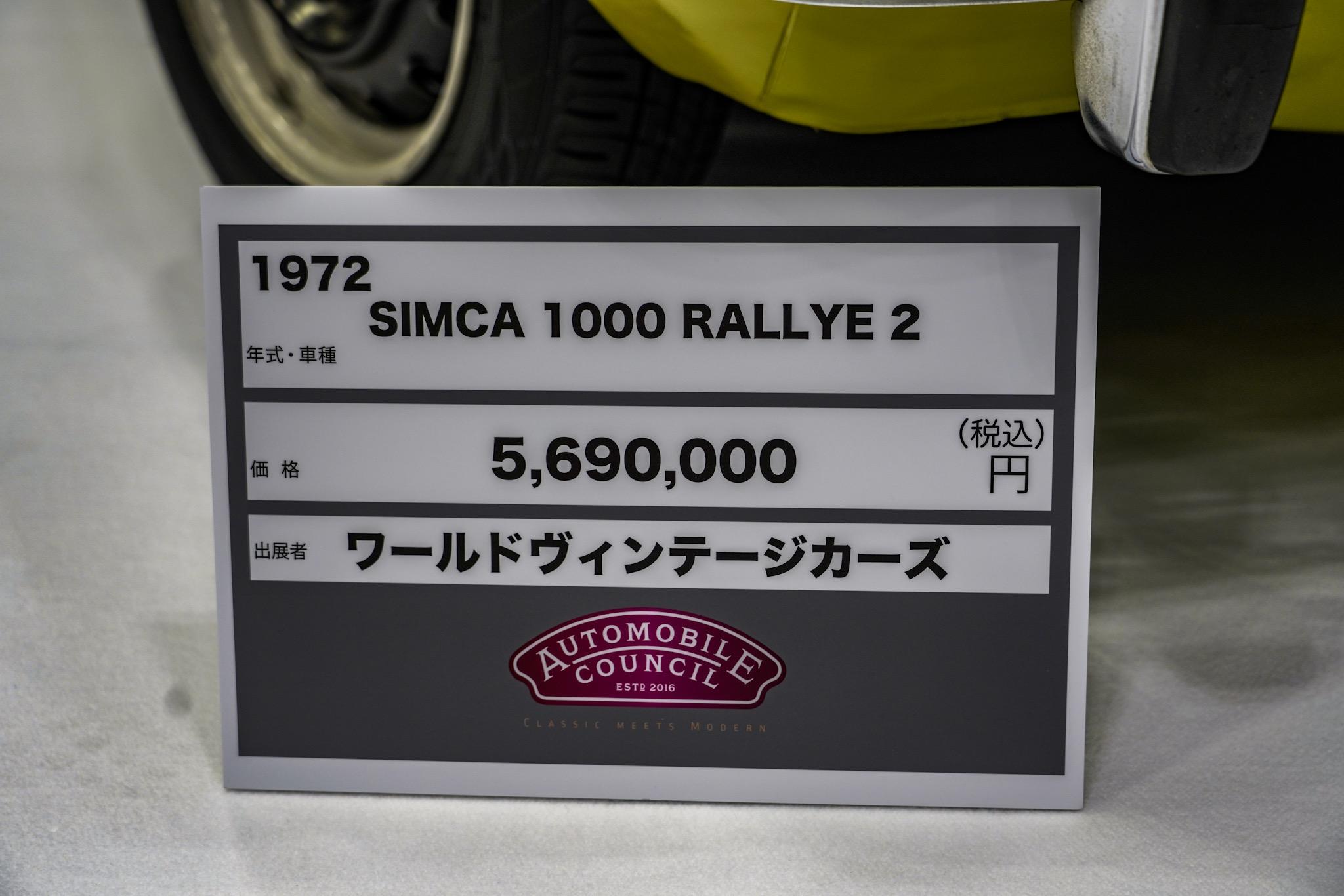 シムカ 1000 ラリー2 オートモビルカウンシル2019