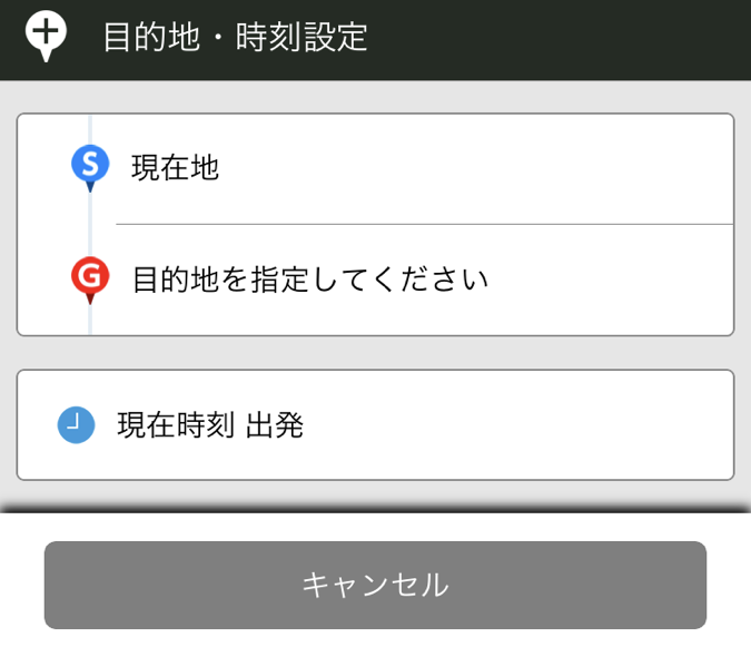 Yahoo!カーナビ 目的地・時刻設定