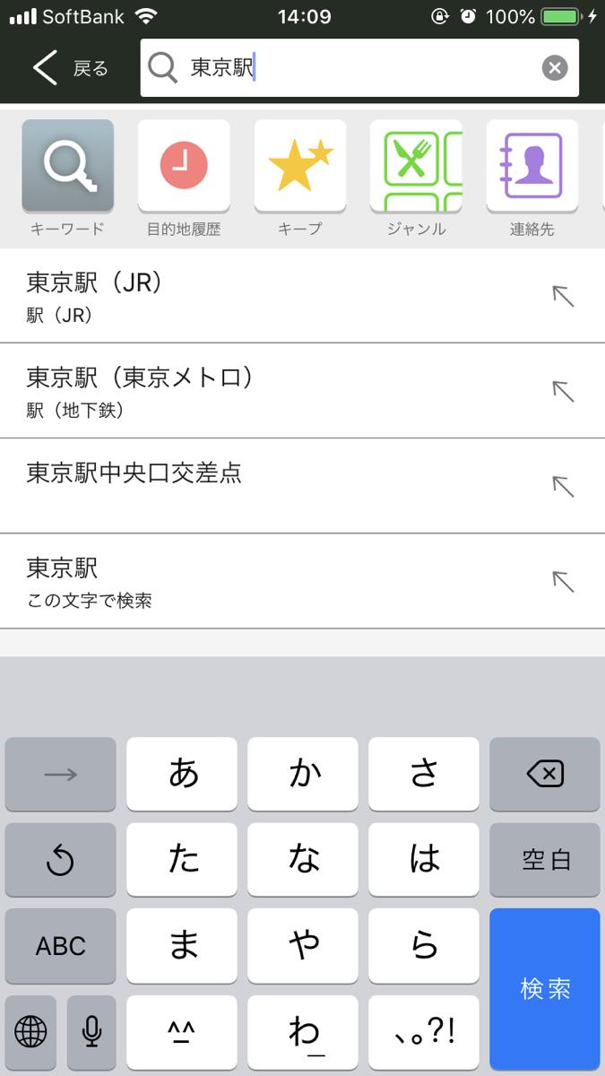 Yahoo!カーナビ 目的地検索