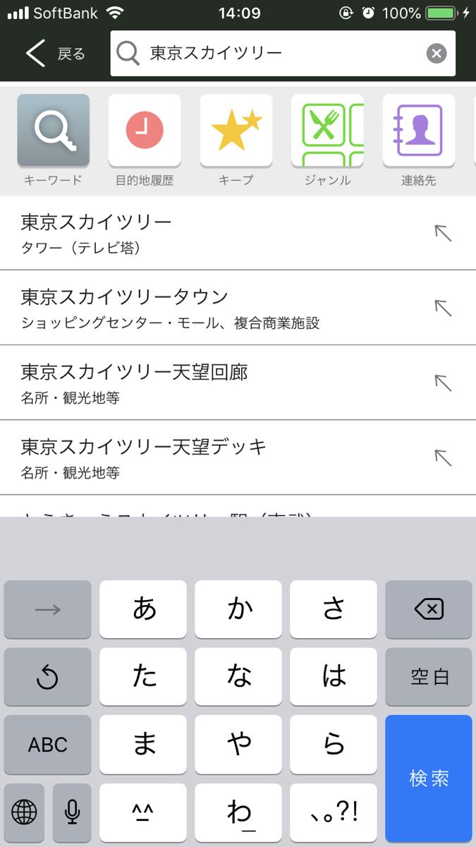 Yahoo!カーナビ 目的地入力