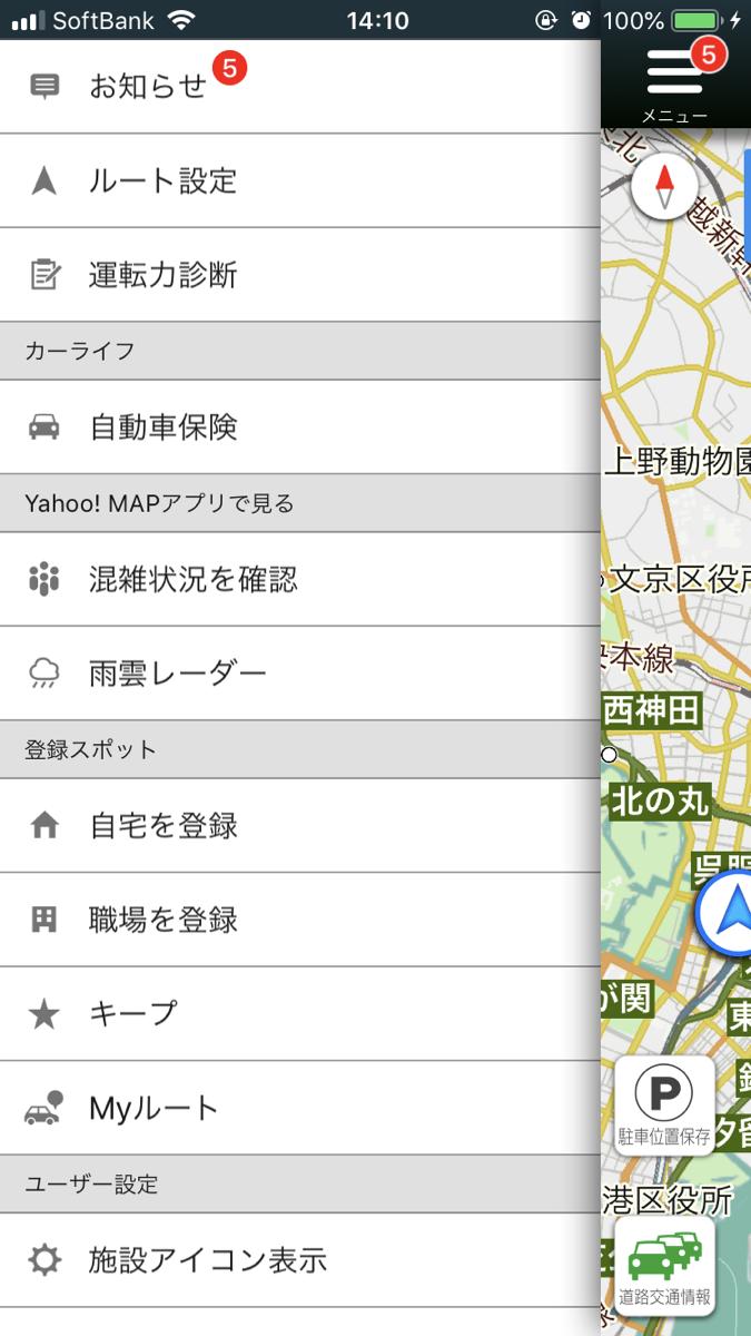 Yahoo!カーナビ メニューバー