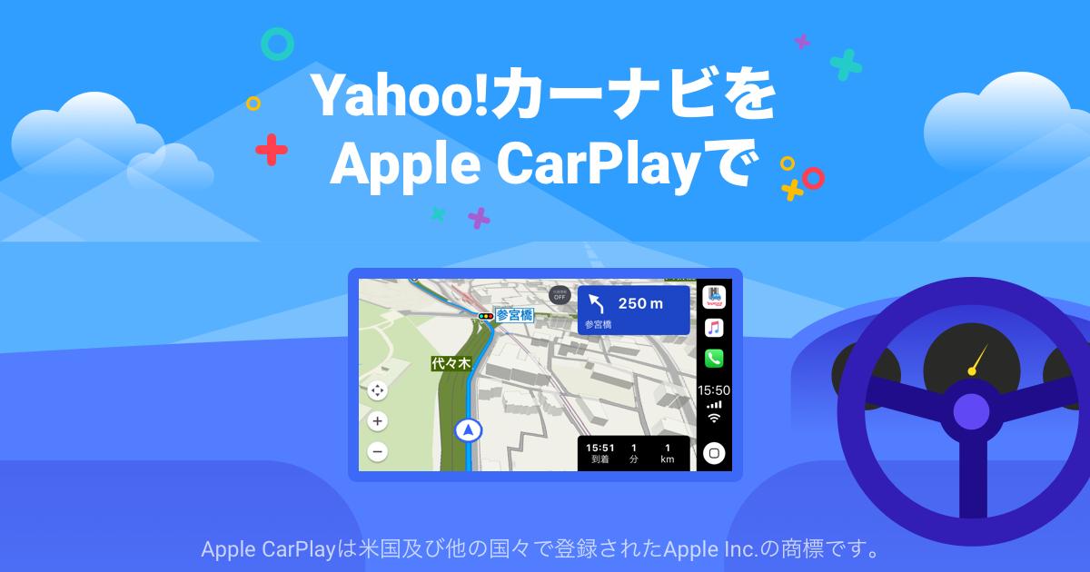 Yahoo!カーナビ Apple CarPlayに対応
