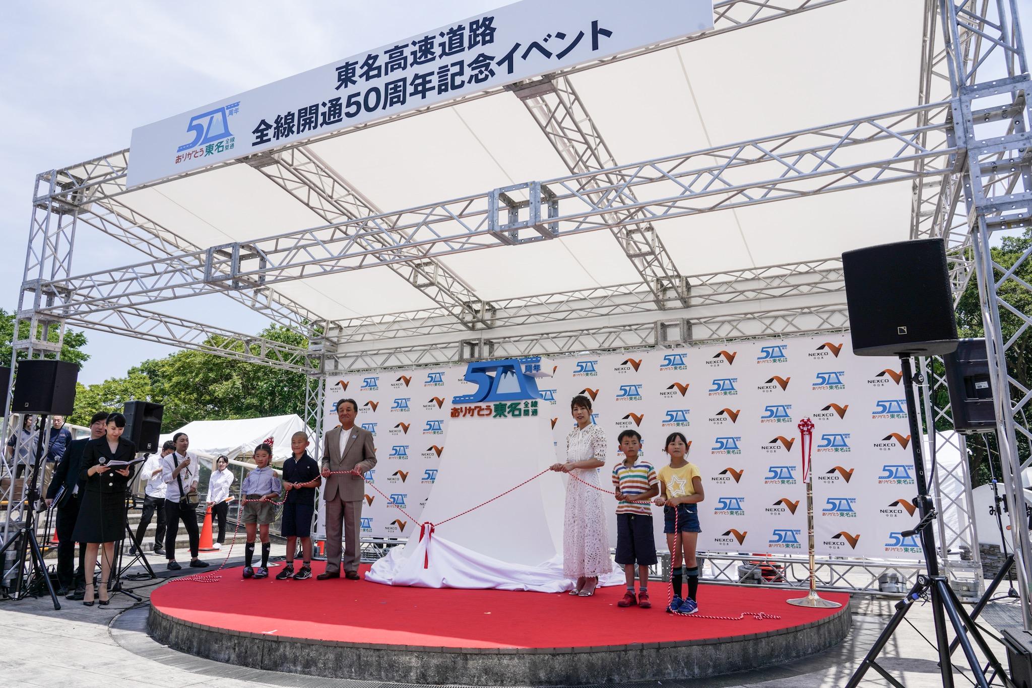 東名高速全線開通50周年記念モニュメント除幕式