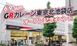 【6/9イベント告知】GRガレージ東京北池袋オープン記念イベント開催!