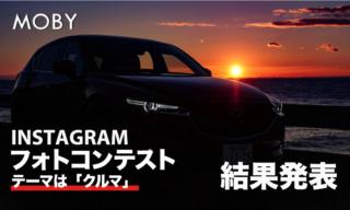 MOBY Instagramフォトコンテスト結果発表!