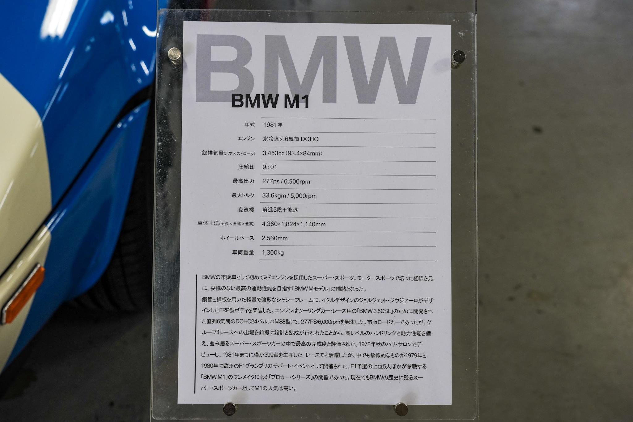 BMW M1 BMWモータースポーツフェスティバル2019