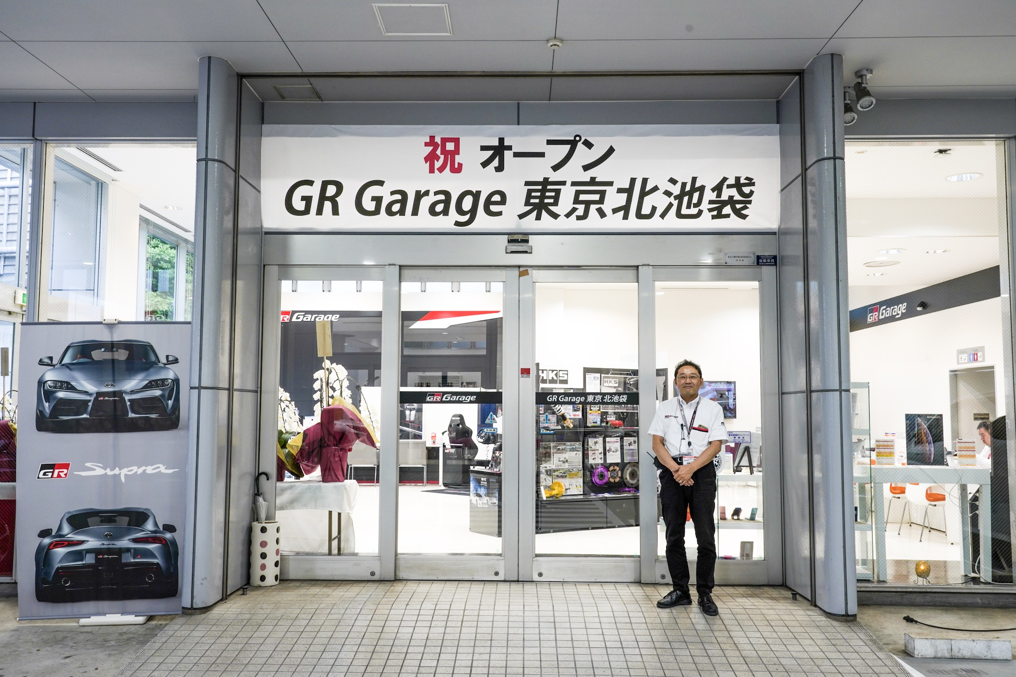 GRガレージ 東京北池袋