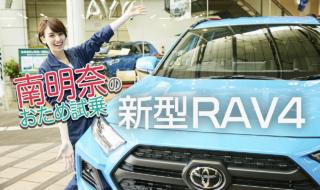 【南明奈#おため試乗】トヨタ新型RAV4試乗レビュー!わくわくする4WDの秘密とは?