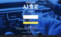 AI搭載の査定ツール「DataLine AI査定」をプロトがリリース!スマホやPCで利用可能