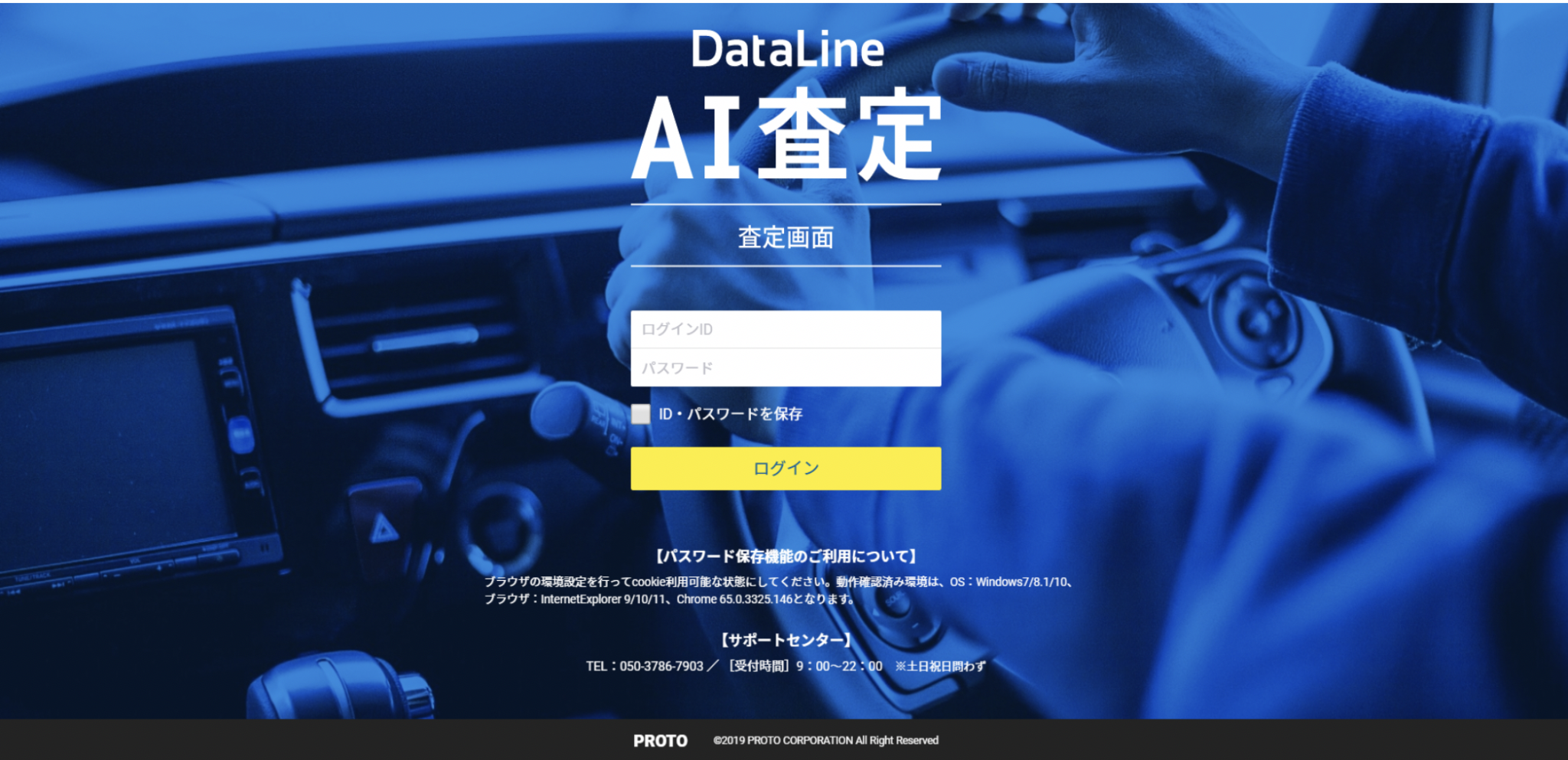 DataLine AI査定 ログイン画面