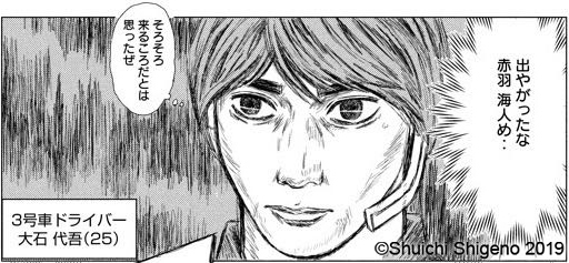 MFゴースト 大石代吾