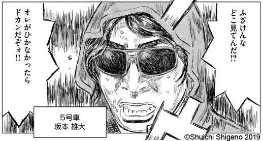 MFゴースト 坂本雄大