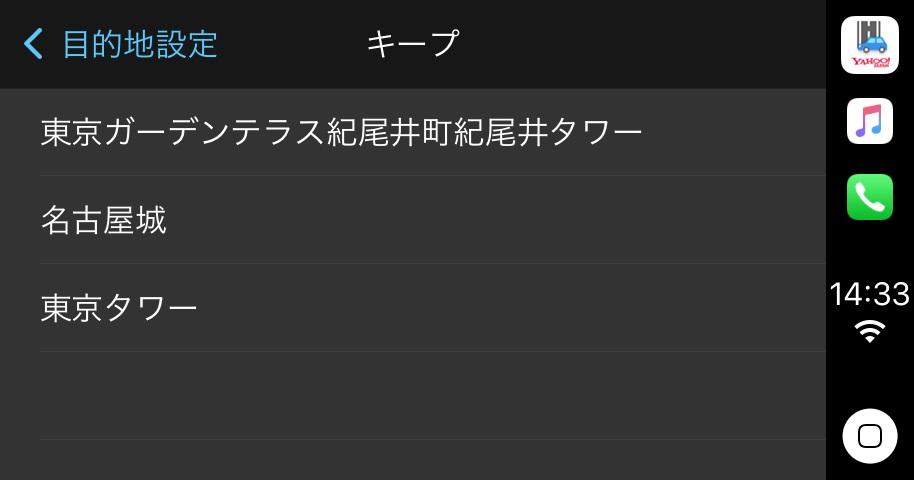 Yahoo!カーナビ キープ機能(Apple CarPlay)