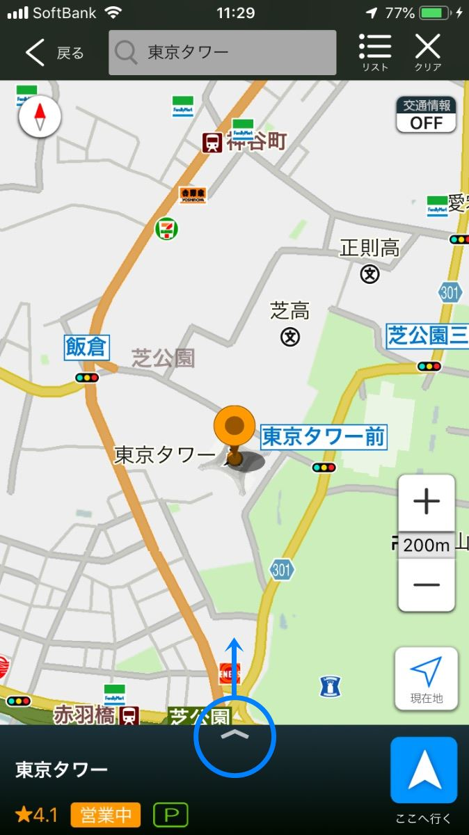Yahoo!カーナビ キープ機能(iPhone)