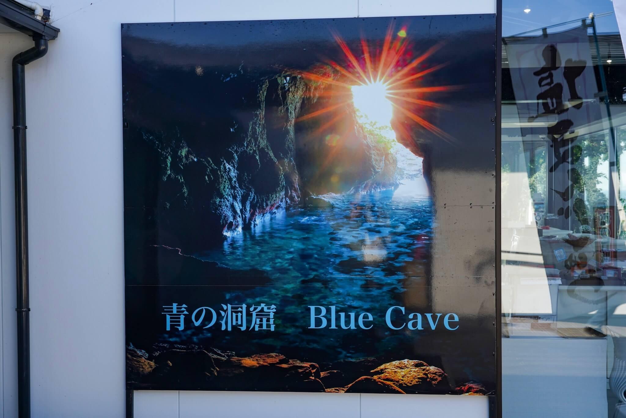 聖域の岬・青の洞窟 パワースポット「ポスター」