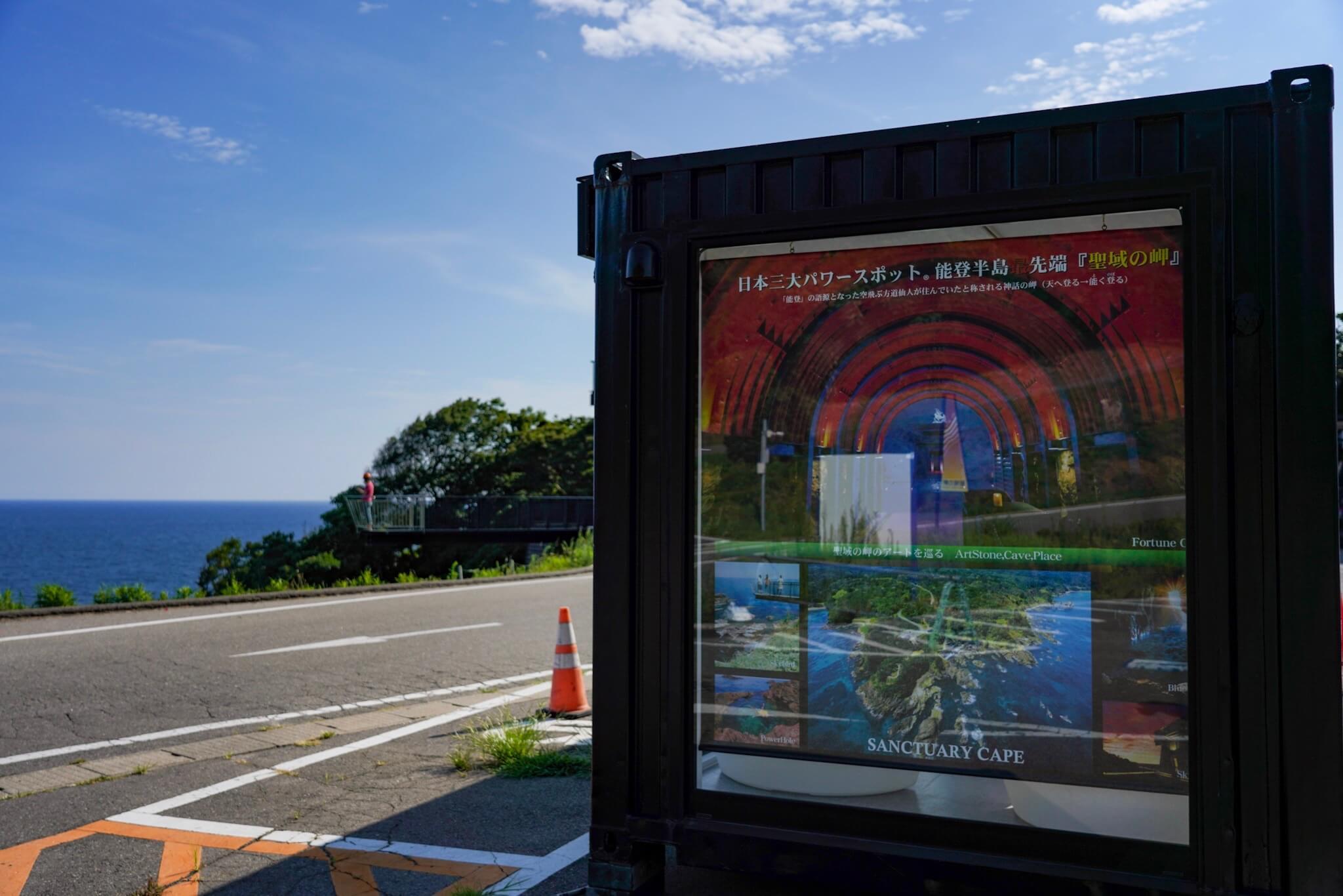 聖域の岬・青の洞窟 日本三大パワースポットと案内板。